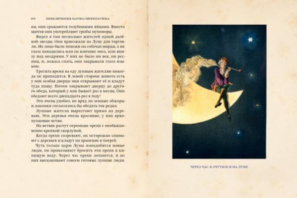 �ллюстрация 4 из 57 для Приключения барона Мюнхгаузена - Рудольф Распе | Лабиринт - книги. �сточник: Лабиринт