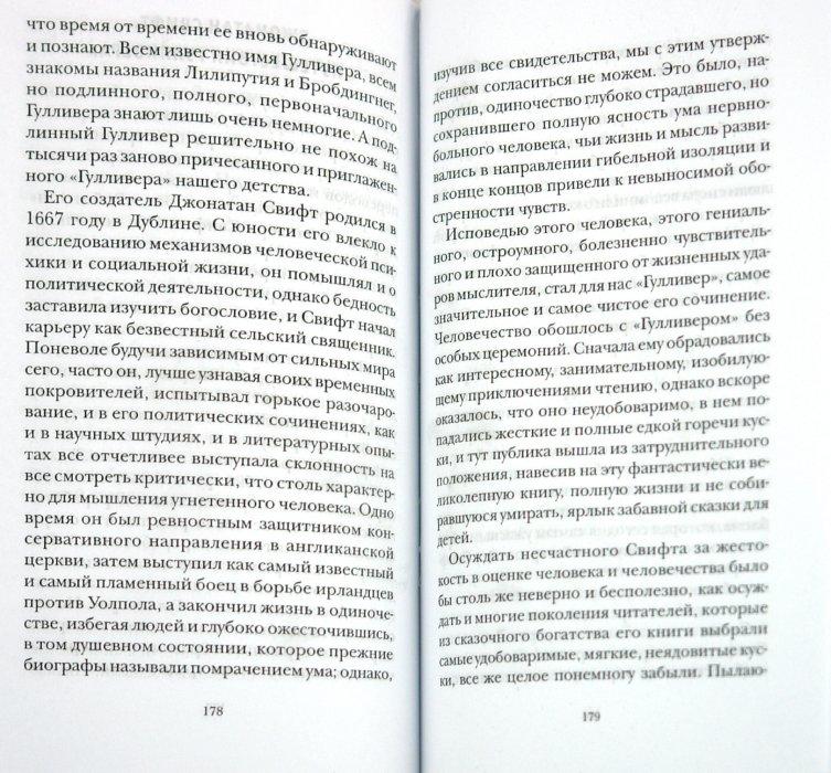 Иллюстрация 1 из 15 для Магия книги: Эссе о литературе - Герман Гессе   Лабиринт - книги. Источник: Лабиринт