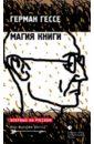 Гессе Герман Магия книги: Эссе о литературе