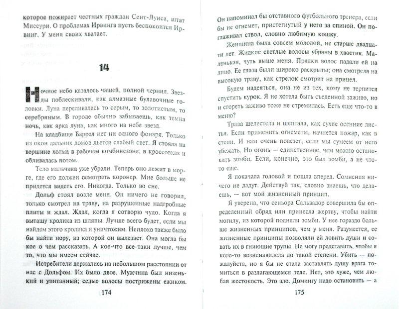 Иллюстрация 1 из 6 для Смеющийся труп - Лорел Гамильтон | Лабиринт - книги. Источник: Лабиринт