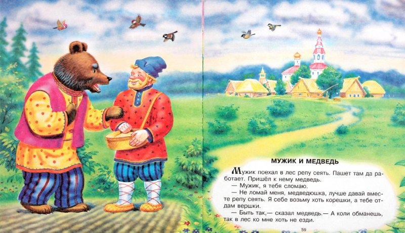 Иллюстрация 1 из 25 для Маленькие сказки. Русские народные сказки | Лабиринт - книги. Источник: Лабиринт