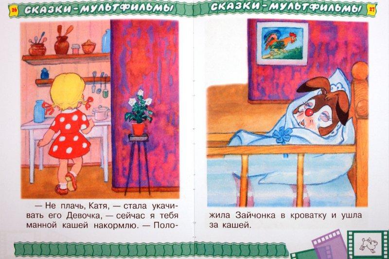 Иллюстрация 1 из 6 для Живая игрушка - Михаил Липскеров   Лабиринт - книги. Источник: Лабиринт
