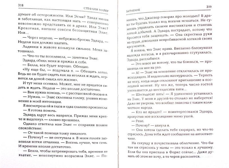 Иллюстрация 1 из 4 для Затмение - Стефани Майер   Лабиринт - книги. Источник: Лабиринт