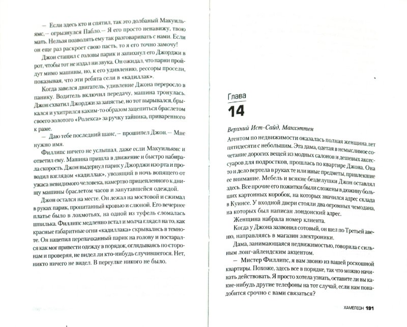 Иллюстрация 1 из 6 для Хамелеон - Ричард Хайнс   Лабиринт - книги. Источник: Лабиринт