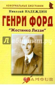Генри Форд Жестянка Лиззи форд мондео дизель в белоруссии