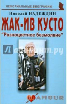 """Жак-Ив Кусто """"Разноцветное безмолвие"""""""
