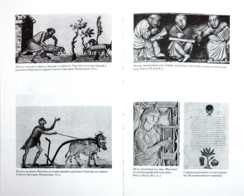 Иллюстрация 1 из 4 для Византия. Быт, религия, культура - Тамара Райс | Лабиринт - книги. Источник: Лабиринт