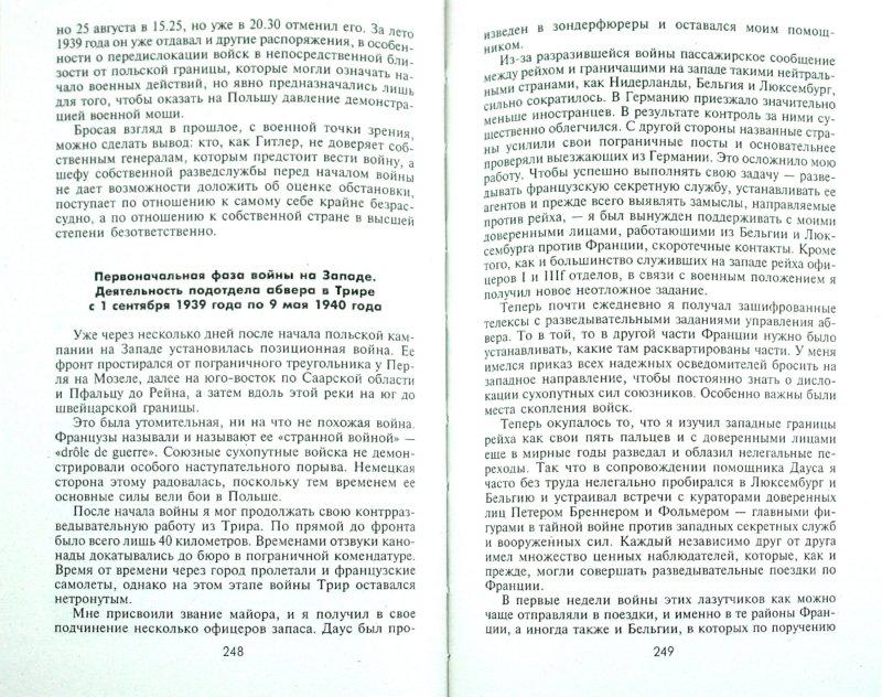 Иллюстрация 1 из 11 для Секретные операции абвера. Тайная война немецкой разведки на Востоке и Западе. 1921-1945 - Оскар Райле   Лабиринт - книги. Источник: Лабиринт