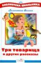Осеева Валентина Александровна Три товарища и другие рассказы