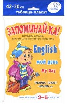 Английский. Мой день. Для учащихся 2-5 классов