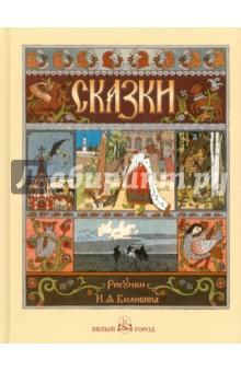 Русские народные сказки с иллюстрациями Ивана Билибина