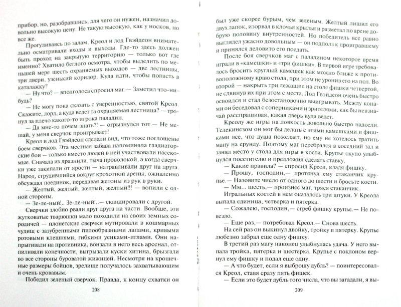 Иллюстрация 1 из 5 для Дети Судного Часа - Александр Рудазов | Лабиринт - книги. Источник: Лабиринт