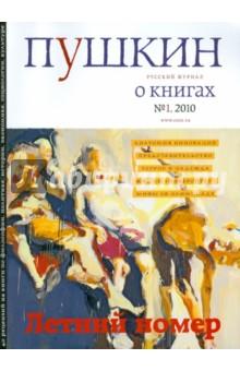 Журнал Пушкин №1 2010 пушкин 2 2010 русский журнал