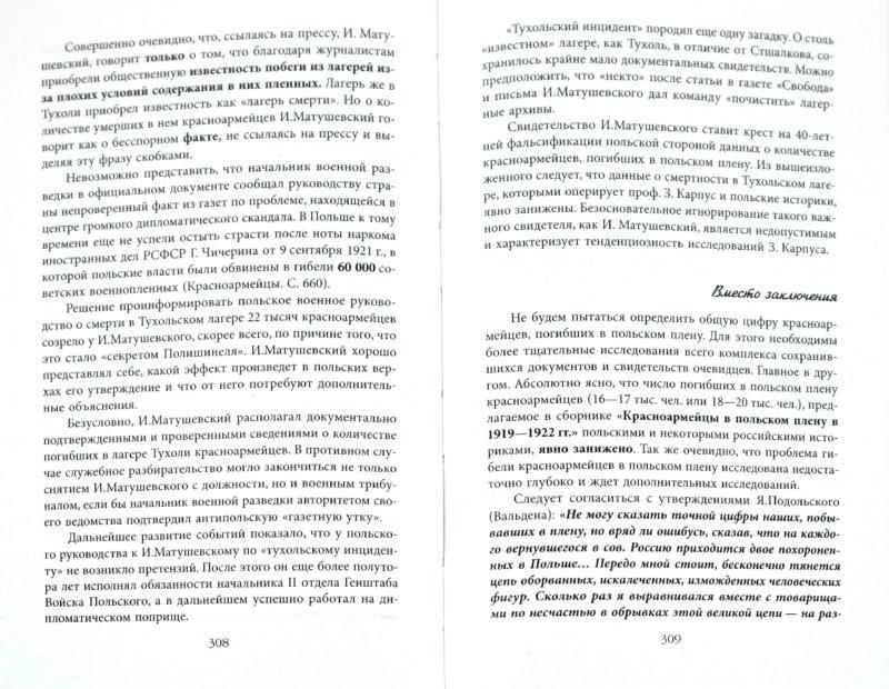 Иллюстрация 1 из 9 для Тайна Катыни, или Злобный выстрел в Россию - Владислав Швед | Лабиринт - книги. Источник: Лабиринт
