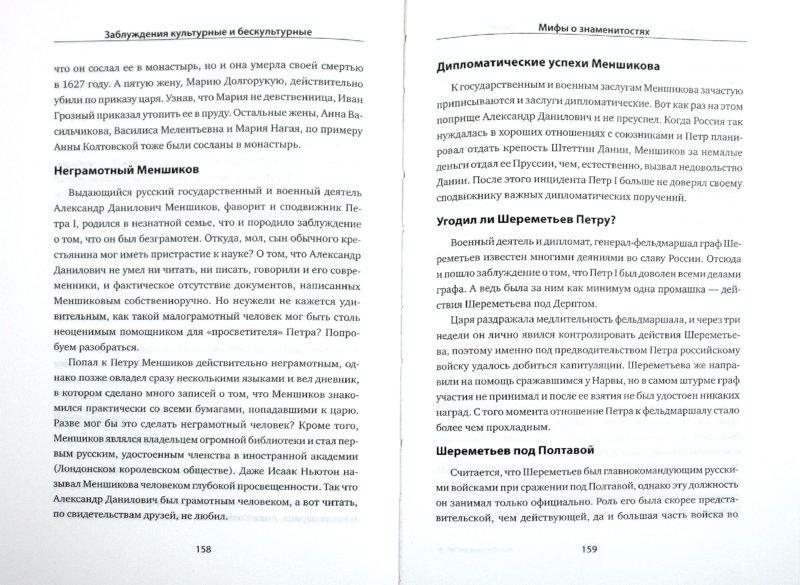 Иллюстрация 1 из 18 для Заблуждения о России - Лидия Шарковская | Лабиринт - книги. Источник: Лабиринт
