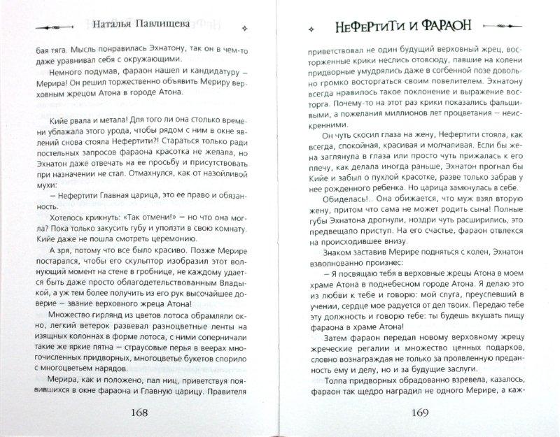 Иллюстрация 1 из 4 для Нефертити и фараон: красавица и чудовище - Наталья Павлищева   Лабиринт - книги. Источник: Лабиринт