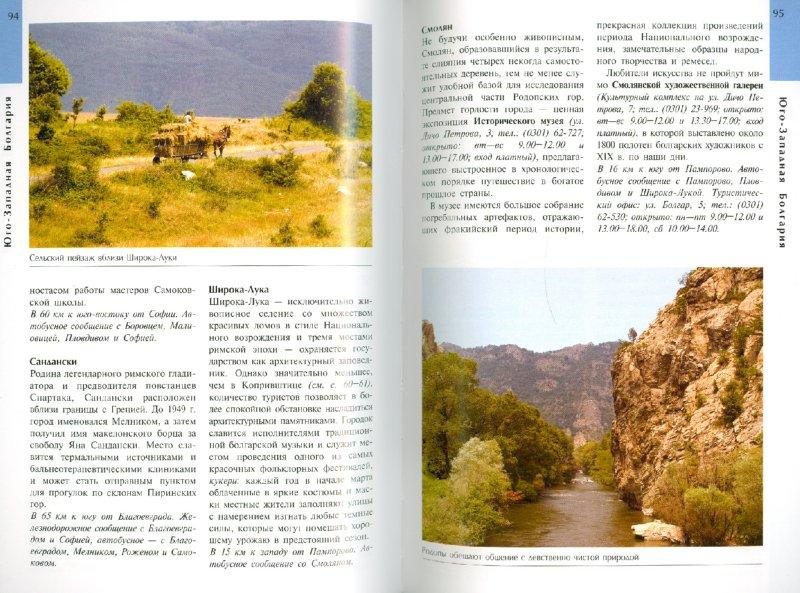 Иллюстрация 1 из 9 для Болгария. Путеводитель - Беннет, Беннетт | Лабиринт - книги. Источник: Лабиринт
