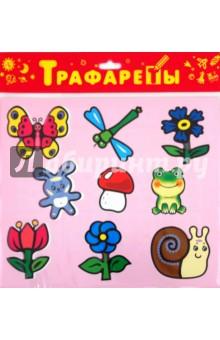 "Трафареты пластиковые ""На лугу"" (2006)"