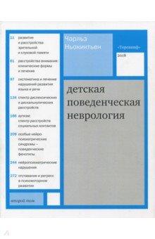 Детская поведенческая неврология. В 2-х томах. Том 2