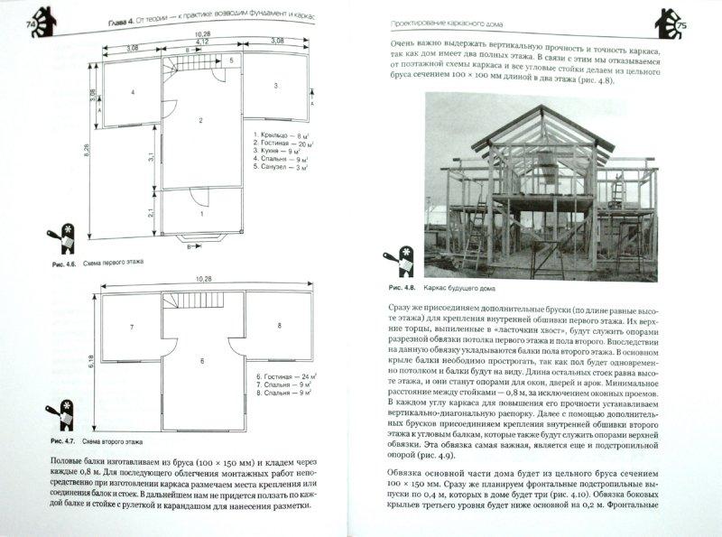 Иллюстрация 1 из 10 для Деревянный дом своими руками. От фундамента до отделки (+СD) - Исаковский, Исаковский   Лабиринт - книги. Источник: Лабиринт