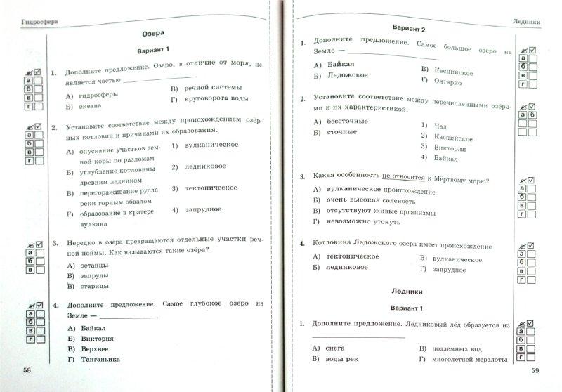 География 6 й класс тесты