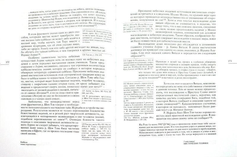 Иллюстрация 1 из 19 для Каббала. Новые перспективы - Моше Идель | Лабиринт - книги. Источник: Лабиринт
