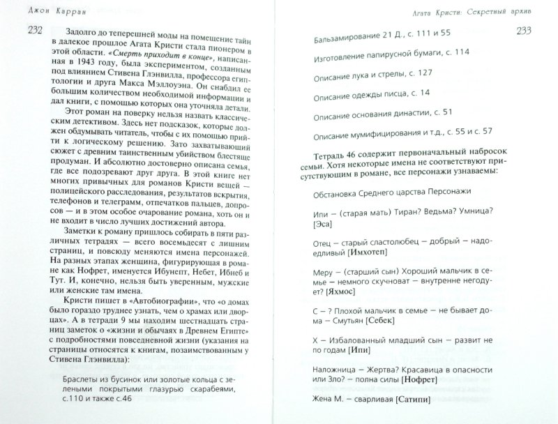 Иллюстрация 1 из 8 для Агата Кристи: Секретный архив - Кристи, Карран | Лабиринт - книги. Источник: Лабиринт