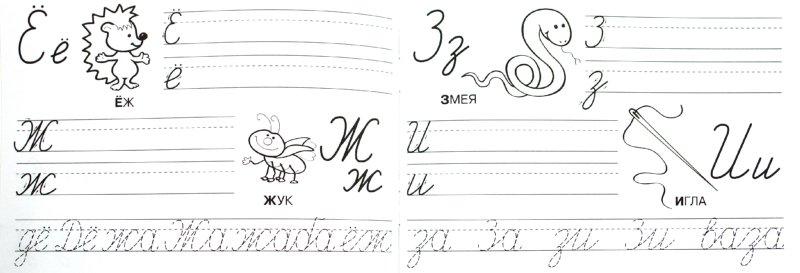 Иллюстрация 1 из 4 для Первые прописи. Научись писать буквы - И. Попова | Лабиринт - книги. Источник: Лабиринт