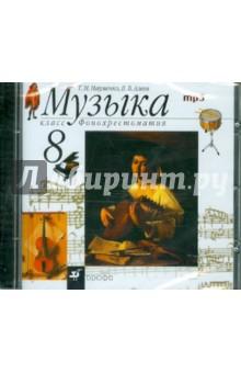 Музыка. 8 класс. Фонохрестоматия (CDMmp3)