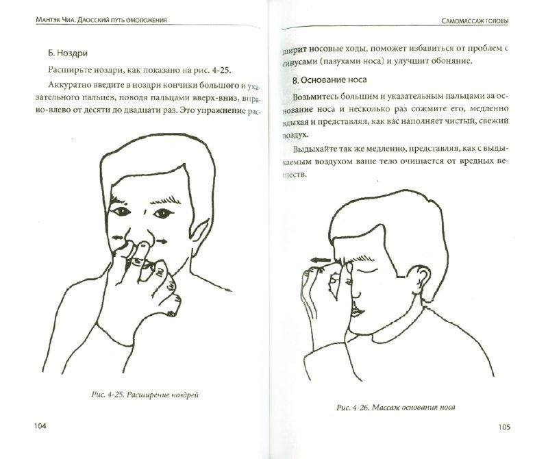 Иллюстрация 1 из 3 для Даосский путь омоложения. Ци-самомассаж - Мантэк Чиа | Лабиринт - книги. Источник: Лабиринт
