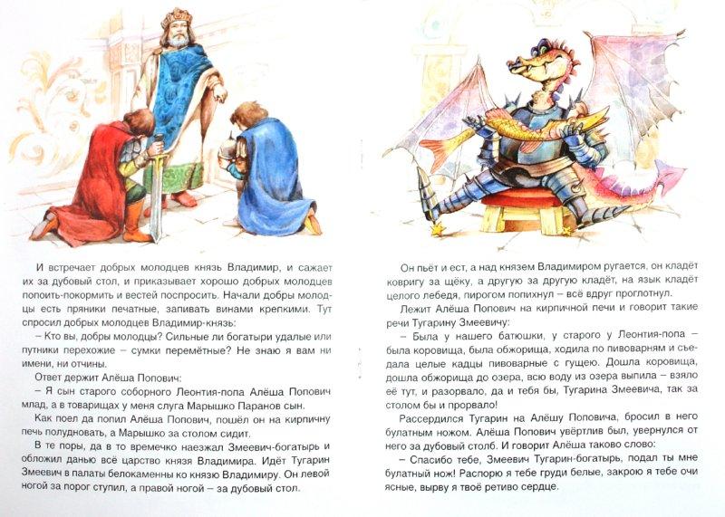 Иллюстрация 1 из 14 для Русские народные сказки: Алеша Попович | Лабиринт - книги. Источник: Лабиринт