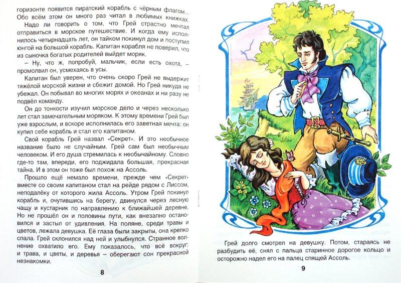 Иллюстрация 1 из 5 для Алые паруса | Лабиринт - книги. Источник: Лабиринт