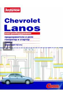 Электрооборудование Chevrolet Lanos взрывозащищенное электрооборудование в москве