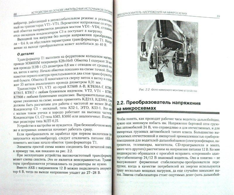 Иллюстрация 1 из 43 для Оригинальные конструкции источников питания - Кашкаров, Колдунов | Лабиринт - книги. Источник: Лабиринт