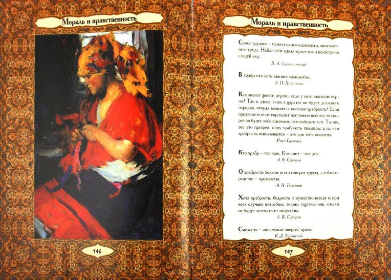 Иллюстрация 1 из 15 для Откровения русской души | Лабиринт - книги. Источник: Лабиринт