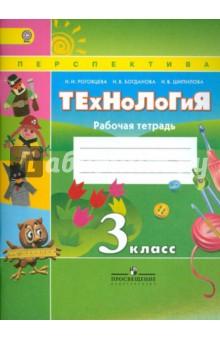 Скачать технология 4 класс учебник роговцева н. И.