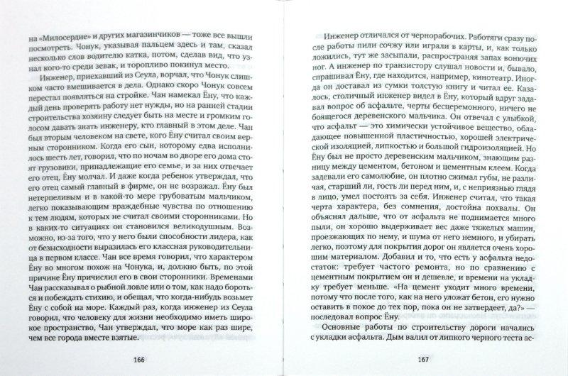 Иллюстрация 1 из 8 для Тайна и ложь - Ын Хиген | Лабиринт - книги. Источник: Лабиринт