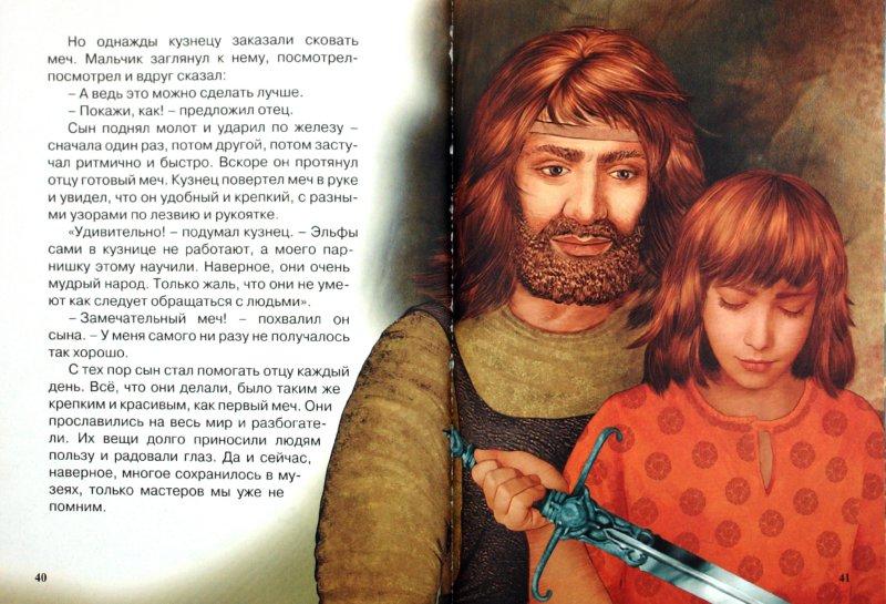 Иллюстрация 1 из 4 для Сказки о добре и зле   Лабиринт - книги. Источник: Лабиринт
