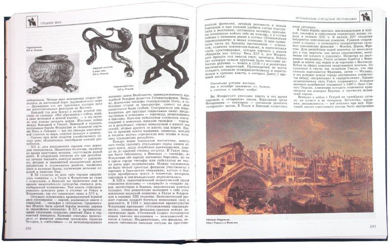 Иллюстрация 1 из 26 для Энциклопедия для детей. Том 1: Всемирная история   Лабиринт - книги. Источник: Лабиринт