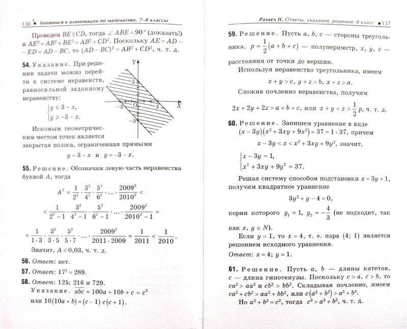 Иллюстрация 1 из 6 для Готовимся к олимпиадам по математике. 7-8 классы - Эдуард Балаян | Лабиринт - книги. Источник: Лабиринт