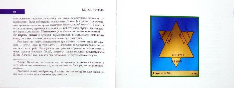 Иллюстрация 1 из 16 для Визуализация Кабалы - Менахем-Михаэль Гитик   Лабиринт - книги. Источник: Лабиринт