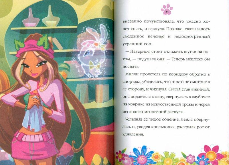 Иллюстрация 1 из 16 для Уловка для любви. Клуб Winx - Риджина Будзи | Лабиринт - книги. Источник: Лабиринт