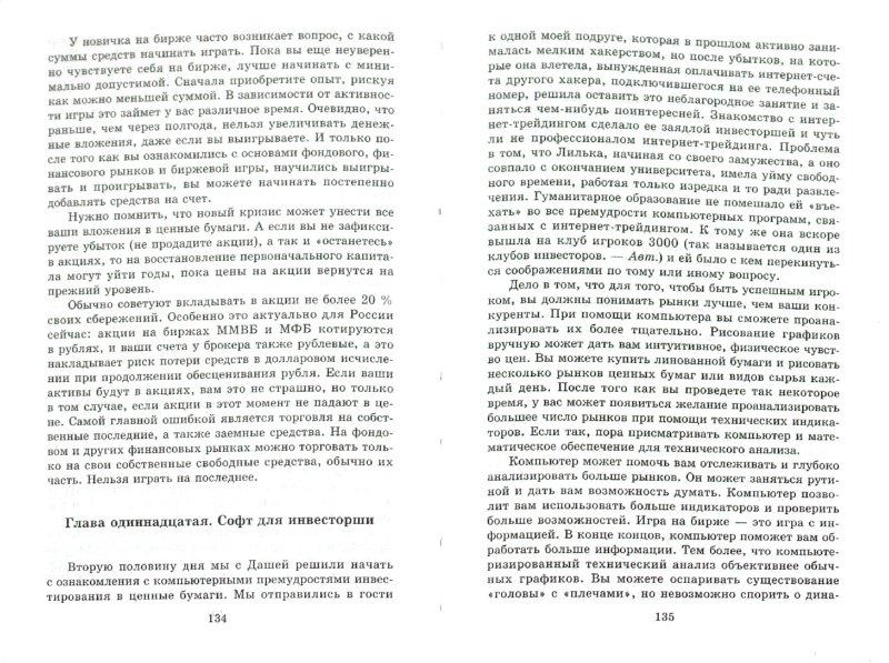 Иллюстрация 1 из 7 для Богатая русская женщина. Руководство по инвестированию для женщин - Вера Надеждина   Лабиринт - книги. Источник: Лабиринт