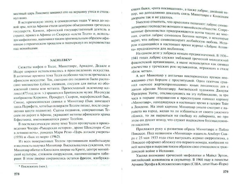 Иллюстрация 1 из 21 для Путеводитель по греческой мифологии - Стивен Кершоу | Лабиринт - книги. Источник: Лабиринт