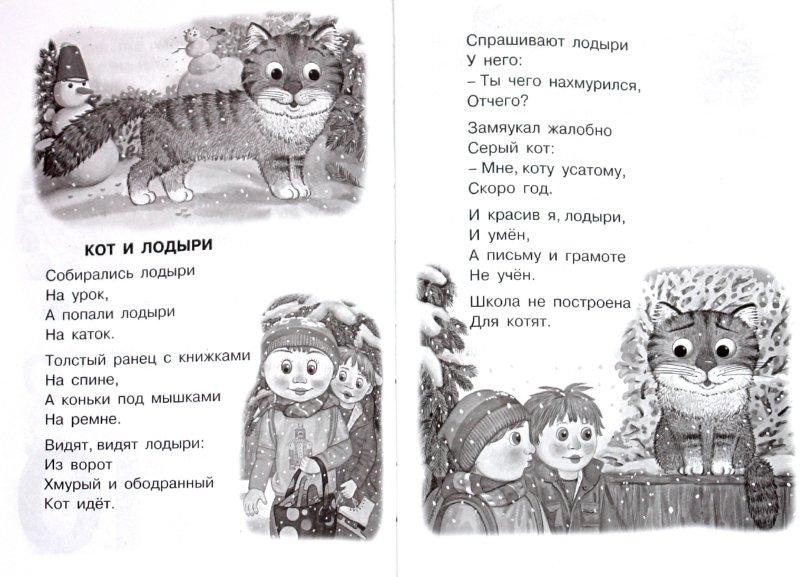 Иллюстрация 1 из 9 для Всё самое нужное. Всё самое интересное. 1-й класс. Хрестоматия | Лабиринт - книги. Источник: Лабиринт