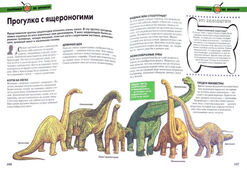 Иллюстрация 1 из 8 для Динозавры | Лабиринт - книги. Источник: Лабиринт