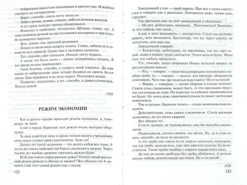 Иллюстрация 1 из 6 для Прелести культуры - Михаил Зощенко | Лабиринт - книги. Источник: Лабиринт