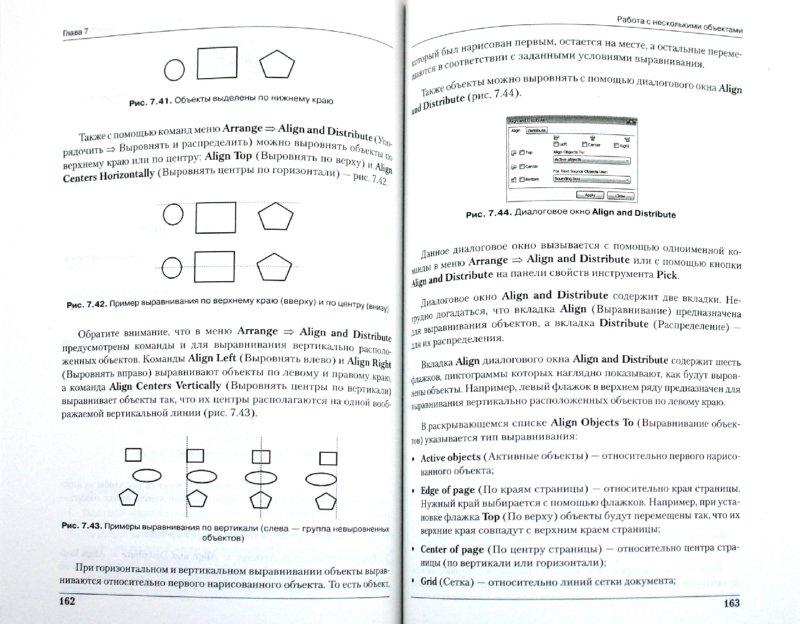 Иллюстрация 1 из 7 для CorelDraw X5 с нуля - Владимир Пташинский | Лабиринт - книги. Источник: Лабиринт