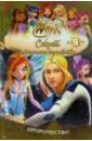 Winx. Секрет потерянного королевства: в 10 частях. Пророчество. Часть 9