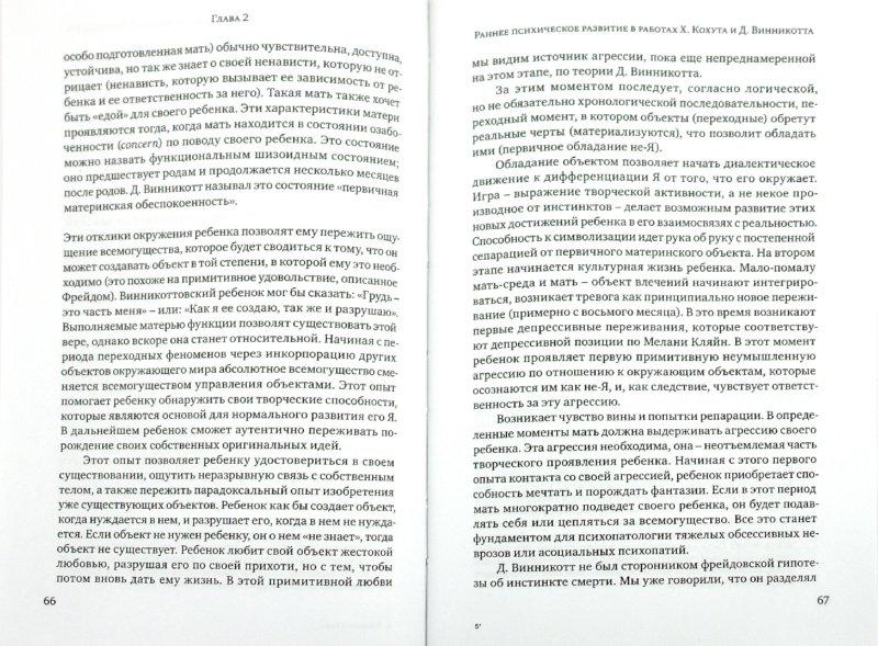 Иллюстрация 1 из 4 для Винникотт и Кохут. Новые перспективы в психоанализе, психотерапии и психиатрии - Карлос Немировский | Лабиринт - книги. Источник: Лабиринт